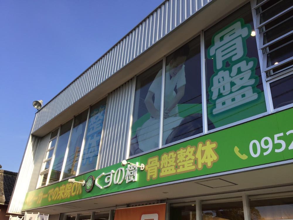 くすの樹整骨院 佐賀多布施院の写真
