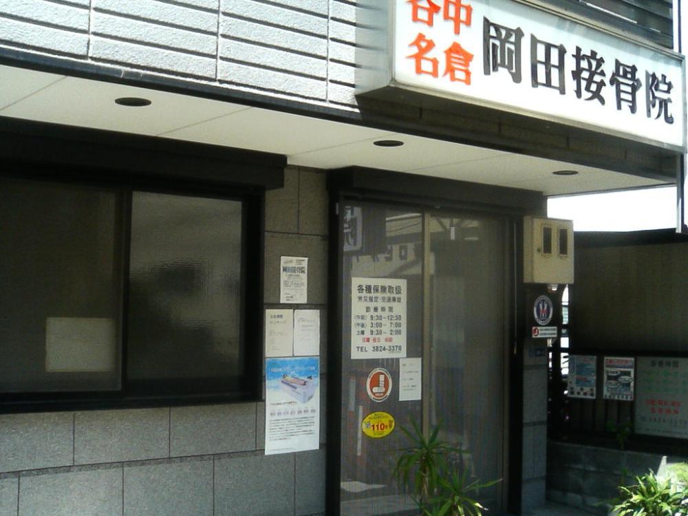 谷中名倉 岡田接骨院の写真