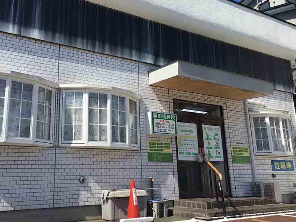 藤田接骨院の写真