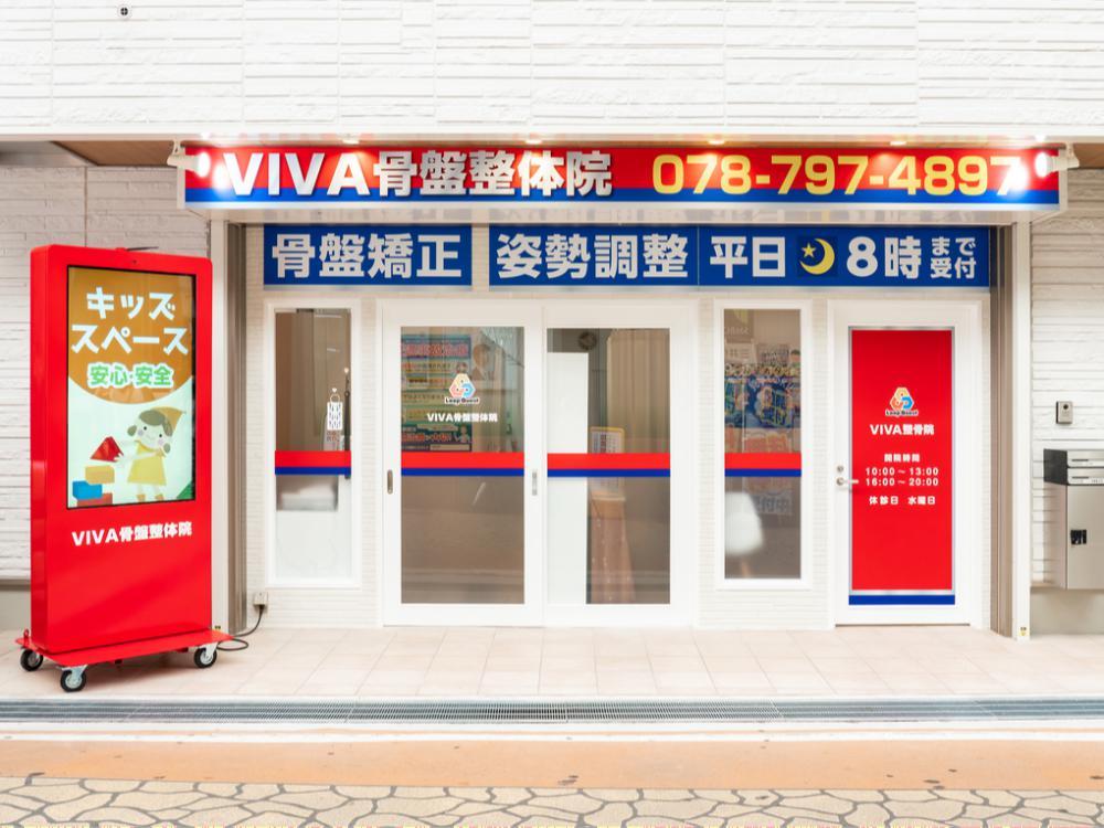 VIVA鍼灸整骨院垂水院の写真