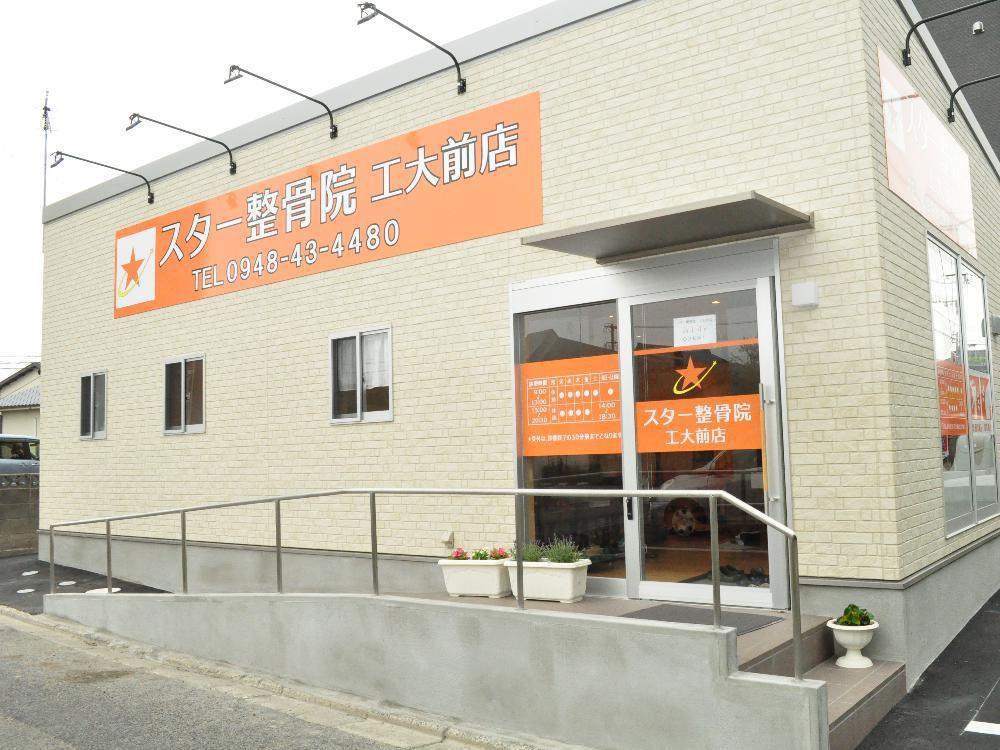 スター整骨院 工大前店の写真2