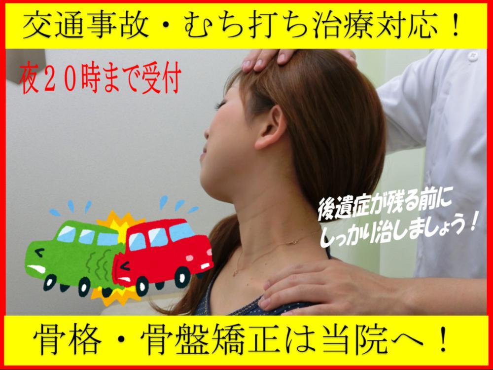 さくら鍼灸整骨院 湘南台院の写真8