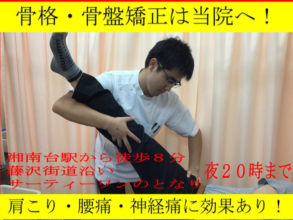 さくら鍼灸整骨院 湘南台院の写真9
