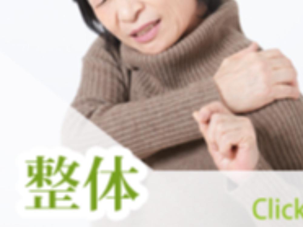 健すこやか接骨院・針灸院の写真10