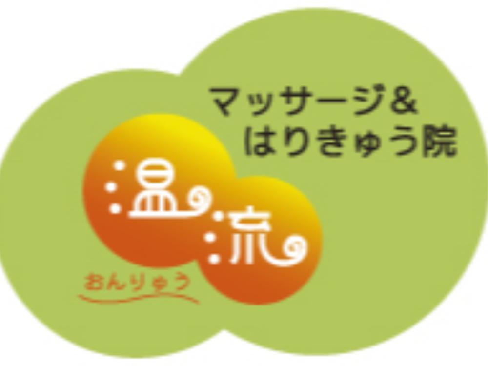 マッサージ&はりきゅう院 温流の写真2