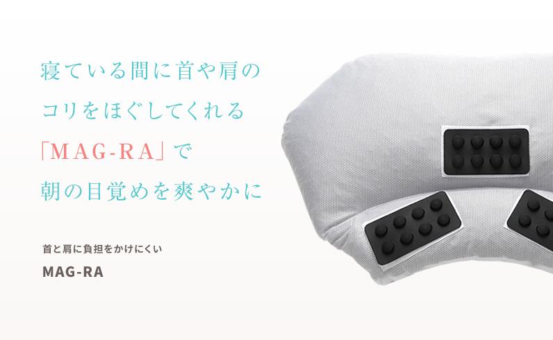 眠りをサポートするマクラ MAG-RA