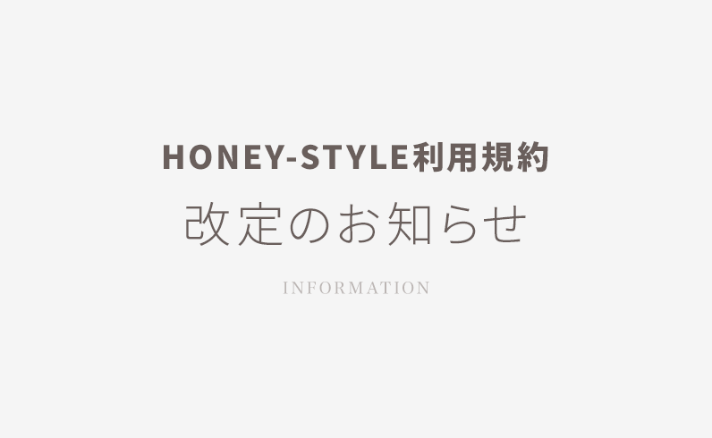 HONEY-STYLE利用規約改定のお知らせ