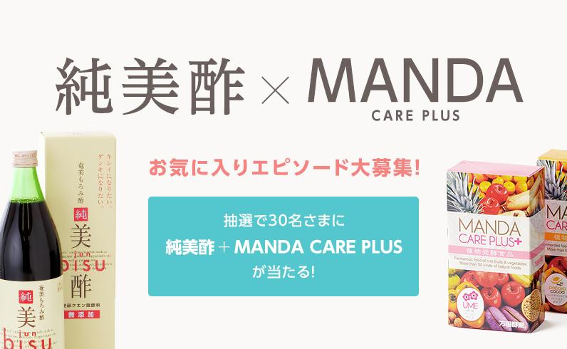 純美酢とMANDA CARE PLUSが当たる!エピソード大募集