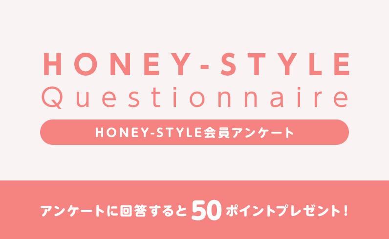 HONEY-STYLE会員アンケート