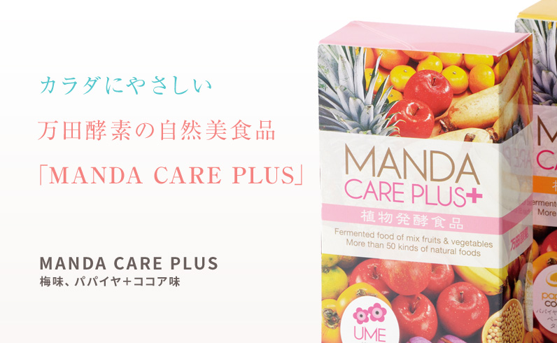 MANDA CARE PLUS
