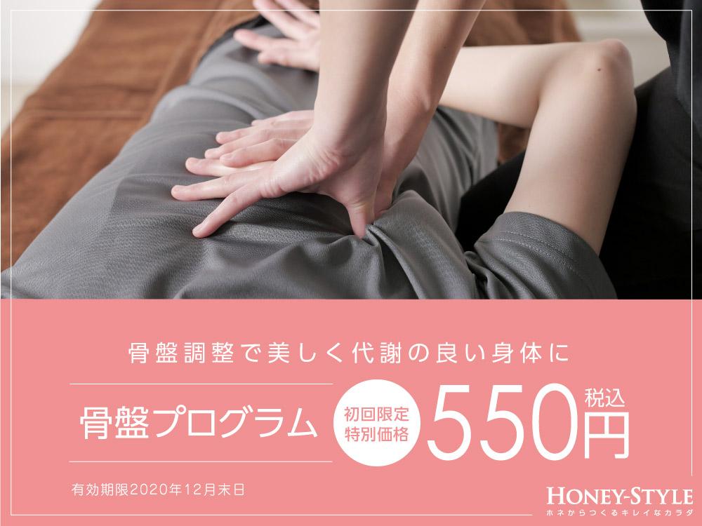 初回限定 骨盤プログラム特別価格550円(税込)