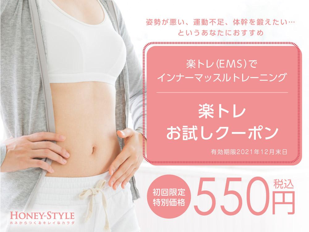初回限定 楽トレ(EMS)特別価格550円(税込)