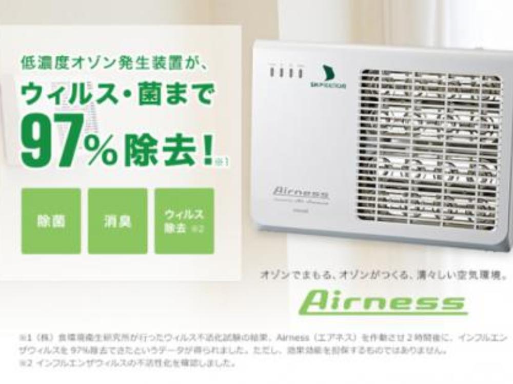 フジヤマ鍼灸整骨院の新型コロナウイルス感染症対策について